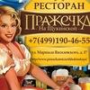 Prazhechka Schukinskaya