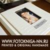 Фотокнига-НН - официальная группа