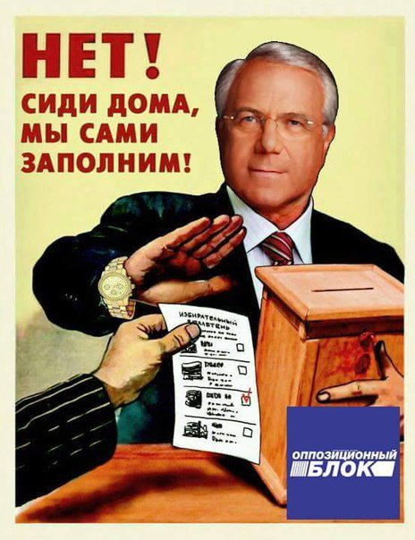 Шкиряк: Открыто уголовное дело по фактам нарушений на выборах в Кривом Роге - Цензор.НЕТ 7510