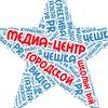 Городской школьный Медиа-центр г.Челябинск