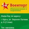 1й ВОЕНТОРГ г.Курск