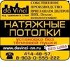 Натяжные потолки Нижний Новгород da Vinci