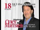 Олег Митяев # 18 ноября БКЗ Филармонии