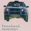 Российский Автоспорт