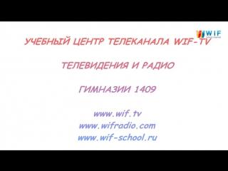Учебный центр WIFMEDIA
