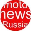 Motonews Russia | Официальная группа