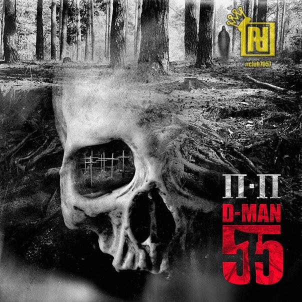 D-Man 55 - Подобру-Поздорову (2014)