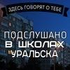 Подслушано в школах Уральска