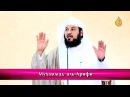 «Ошибки молящихся» - Мухаммад аль-Арифи