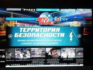 Эфир на Авторадио (90.3 FM) — Грузовой каркас Москвы, 24 сентября 2014 (17:30)