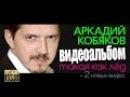 ПРЕМЬЕРА 2015! Аркадий КОБЯКОВ - ТАКАЯ КАК ЛЁД / ВИДЕОАЛЬБОМ