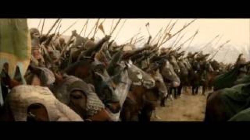 Прибытие армии Рохана lotr