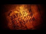 Загадки русской истории 48 XV век.Падение Новгородской республики
