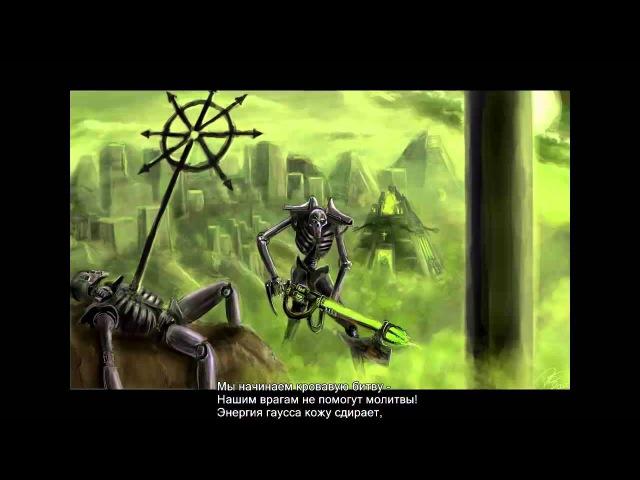 Keepers of death: Некроны vs Эльдар