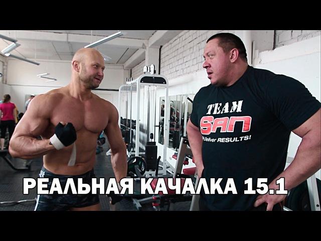 Реальная качалка 15.1 с Юрием Спасокукоцким