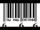 Электронный концлагерь для России. Опасность УЭК и СНИЛС