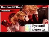 Vocaloid RUS cover j.am x Len - Karakuri