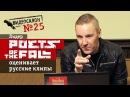 Фронтмен Poets of the Fall смотрит русские клипы Видеосалон №25