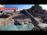 Кадры наступления сирийской армии на боевиков ИГ с башни боевого танка