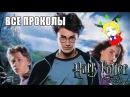 КиноГрехи Все проколы «Гарри Поттер и Узник Азкабана» чуть менее, чем за 8 минут