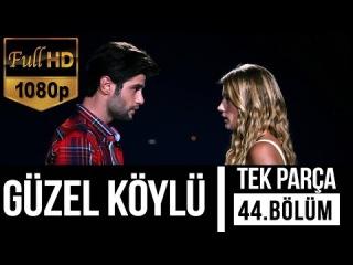 Güzel Köylü 44.Bölüm TEK PARÇA HD