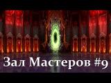 МК9: Зал Мастеров #9! x_Margaritka_x, Irinkin, Alex_Diego, Deidara, RuBearR! Мортал Комбат Турнир!