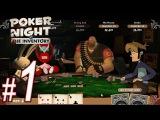 Poker night at the inventory, прохождение игры, Часть 1