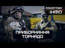 Приборкання Торнадо Матеріал Олександра Курбатова для Слідства Інфо