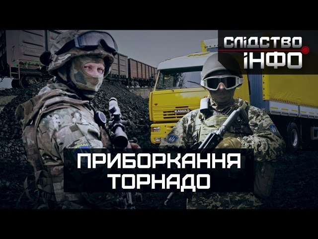 Приборкання Торнадо || Матеріал Олександра Курбатова для Слідства.Інфо