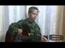 Мой сын играет на гитаре(гоп-стоп зелень)