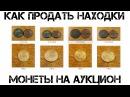 Как продать находки ставим монеты на аукцион
