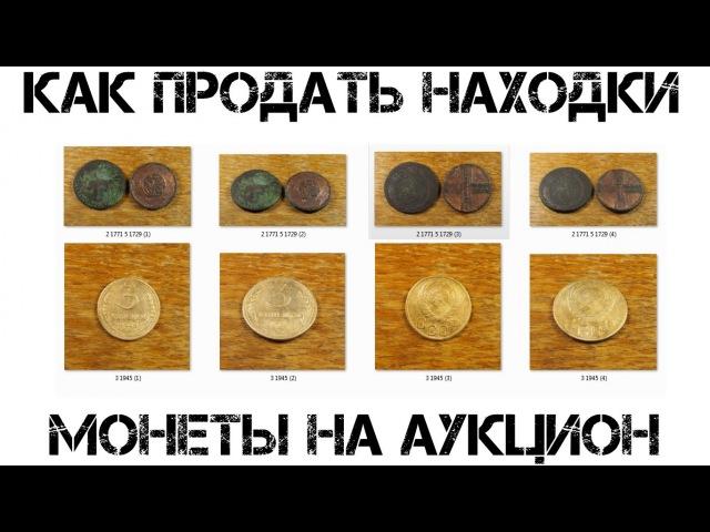 Как продать находки - ставим монеты на аукцион.