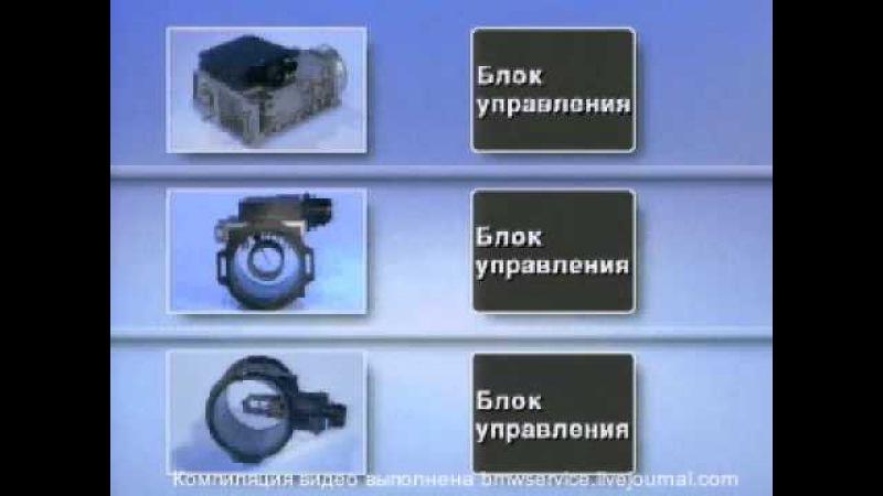 Учебные видеофильмы BMW. Часть I. bmwservice.livejournal.com