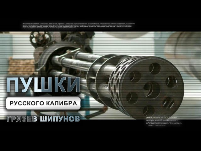 Пушки Русского Калибра - Документальный Фильм » Freewka.com - Смотреть онлайн в хорощем качестве