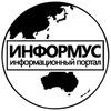 ИНФОРМУС - интересные новости