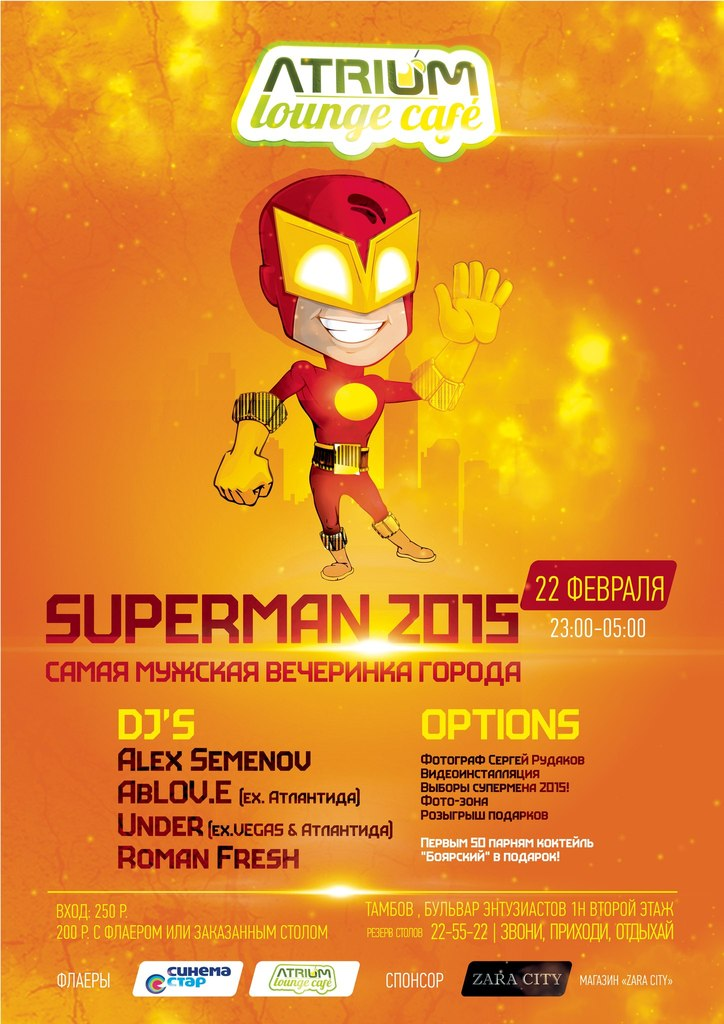 Афиша Тамбов 22.02.2015 / SUPERMAN 2015! / ATRIUM LOUNGE CAFE