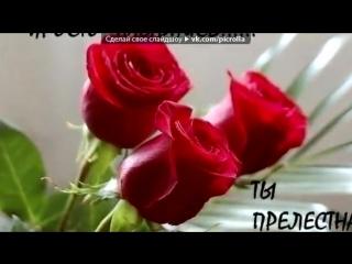 «Цветы» под музыку Для тебя моя любимая - (И пусть тут в песне имеется ввиду смы