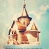 Храм свв. Царственных страстотерпцев в Аляухово