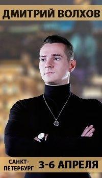 Дмитриий Волхов в Санкт-Петербурге