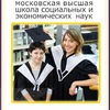 Магистратура по психологии МВШСЭН (Шанинка)