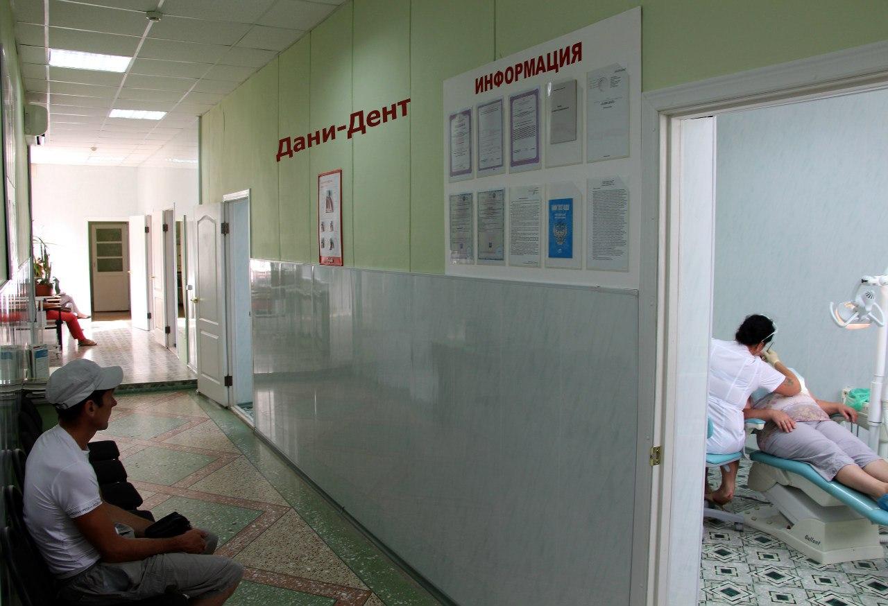 Стоматологическая клиника «Дани-Дент»