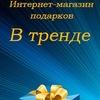 """Интернет-магазин подарков """" В ТРЕНДЕ"""""""