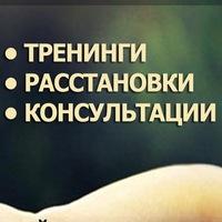 Логотип Психология, Расстановки, Гомеопатия Краснодар