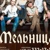 МЕЛЬНИЦА | 21 мая | Минск | Prime Hall
