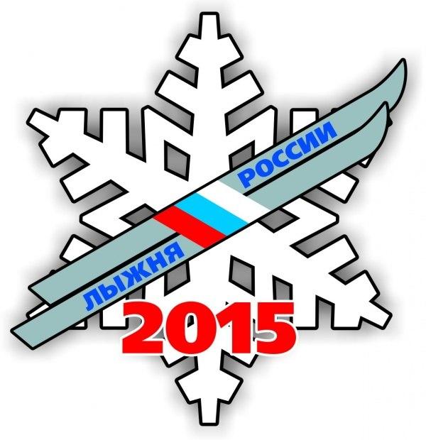 Афиша Улан-Удэ Лыжня России-2015