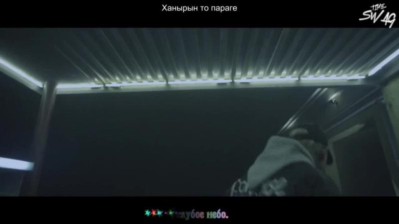  ST  BTS - 'I NEED U' MV [рус.суб. кириллизация]