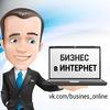 БИЗНЕС в интернете | онлайн БИЗНЕС
