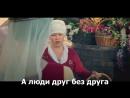 Денис Клявер - Странный сон (субтитры)