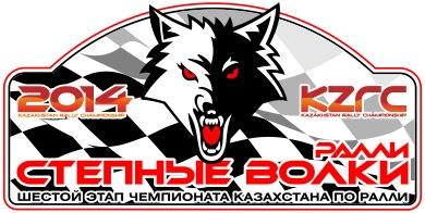 VI-этап Чемпионата РК по классическому ралли