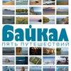 «Пять путешествий на Байкал»